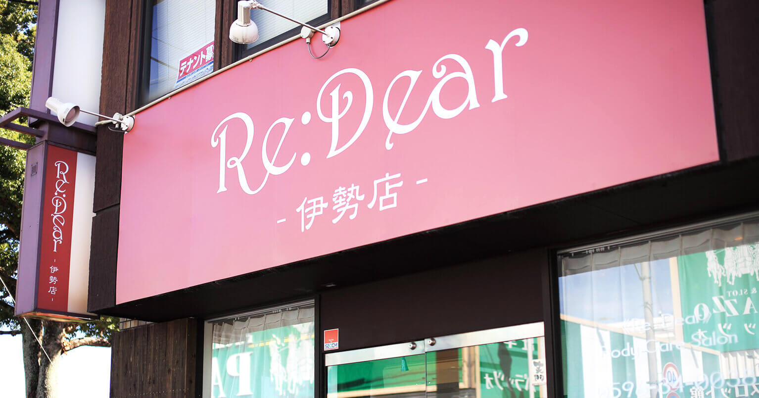 Re:Dear(レディア)伊勢店